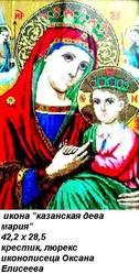 икона казанская дева мария